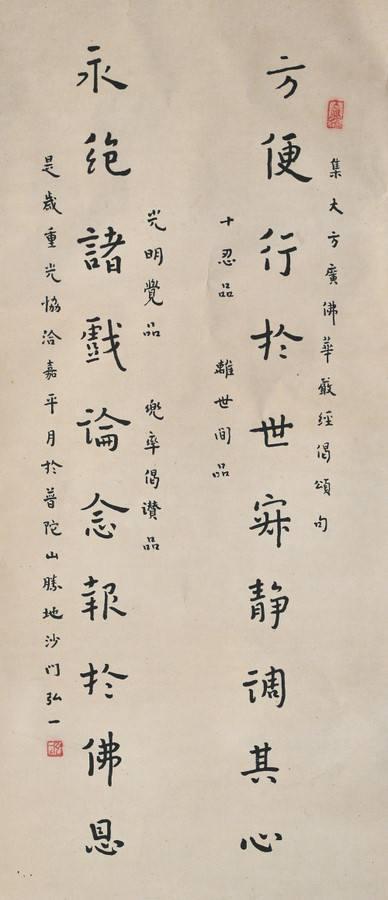 佛教格言偈语