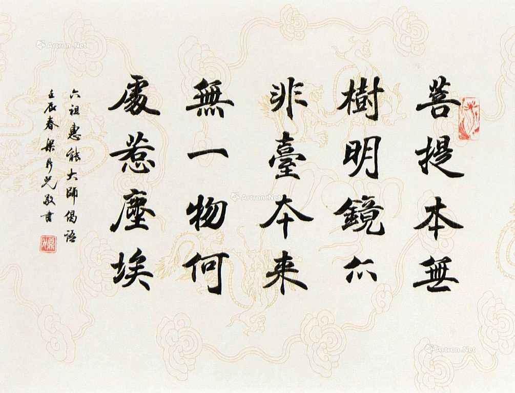 六祖惠能的19段偈语