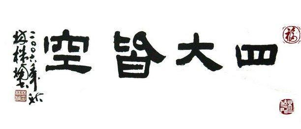 """佛学常识:""""四大皆空""""的真实含义是什么!"""
