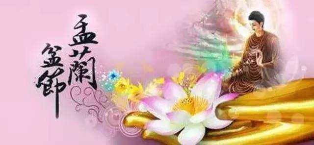 盂兰盆节的来历传说,盂兰盆节是怎么来的?