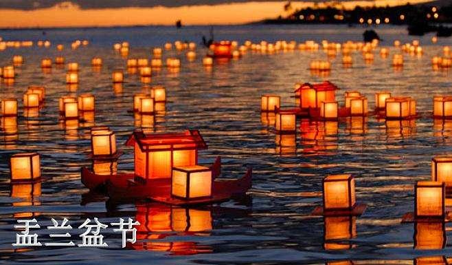 """南怀瑾:谈""""中元节""""""""鬼节""""和""""盂兰盆节"""""""