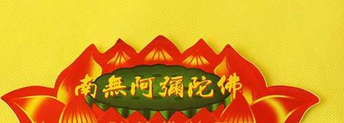 佛教十小咒全文简体文